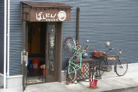 自転車修理 ばんにん 画像