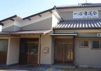 一心書道会 北条書道教室のメイン画像