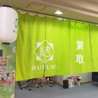 結 - musubi - 青葉台店のメイン画像
