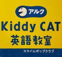 アルクKiddy CAT英語教室のメイン画像