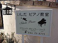 石田ピアノ教室のメイン画像