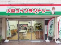マンマチャオ元住吉東口店 画像