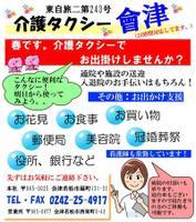 あいづ介護福祉タクシー協会 會津のメイン画像