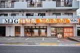 MJG接骨院 三鷹井口院 画像