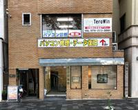 京都パソコン修理TeraWin PickUp画像
