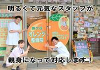 鎌ヶ谷オレンジ整骨院 PickUp画像
