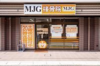 MJG接骨院 行徳南口院 画像