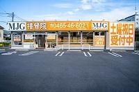 MJG接骨院 小田原矢作院 画像