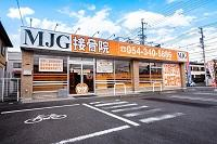 MJG接骨院 清水桜橋院 PickUp画像