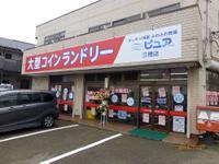 大型コインランドリーさわやかピュア三橋店 画像