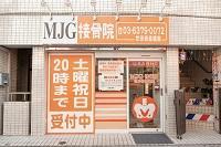 MJG接骨院 世田谷赤堤院 画像