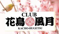 キャバクラ CLUB花鳥風月 画像