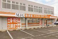 MJG接骨院 富士見鶴瀬院 画像