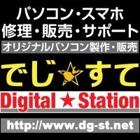 DigitalStation PickUp画像