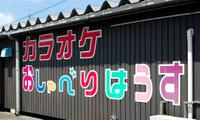 カラオケおしゃべりはうす鳥取店 PickUp画像