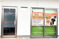 太田ここから整体院 画像