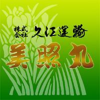 株式会社久江運輸 画像