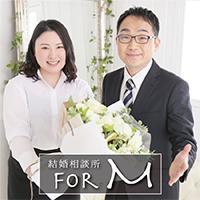 結婚相談所 for Mのメイン画像