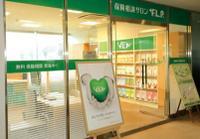 保険相談サロンFLP 用賀SBS店のメイン画像