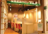 保険相談サロンFLP ルミネ立川店のメイン画像