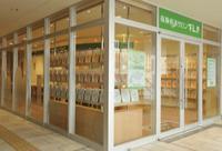 保険相談サロンFLPたまプラーザテラス店のメイン画像