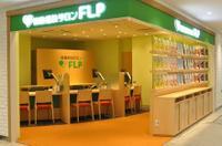 保険相談サロンFLP アトレ松戸店のメイン画像