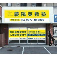 慶陽英数塾のメイン画像
