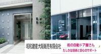 昭和建産大阪販売有限会社のメイン画像