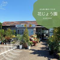 株式会社花じょう園のメイン画像