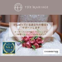 婚活サロン テマリアージュのメイン画像
