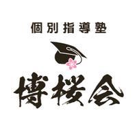 個別指導塾 博桜会のメイン画像