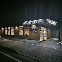 コインランドリー洗濯工房リウム鹿島店足利のメイン画像