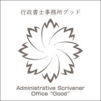 行政書士事務所グッドのメイン画像