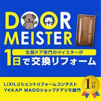 玄関ドアマイスター のメイン画像