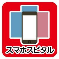 スマホスピタル広島駅前店 PickUp画像