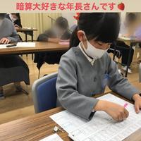 湊珠算研究会のメイン画像