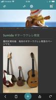 Sumidaギターウクレレ教室のメイン画像