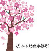桜木不動産事務所のメイン画像