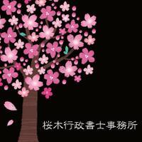 桜木行政書士事務所のメイン画像