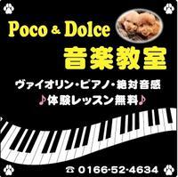 Poco&Dolce音楽教室のメイン画像