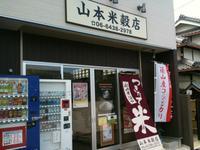 山本米穀店のメイン画像