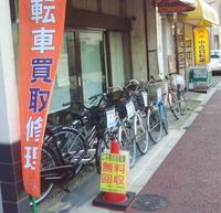 古本と中古自転車の現代屋 画像
