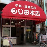手芸の店 もりお本店 株式会社 森尾絲店 画像