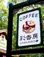 自家焙煎珈琲豆の店 彩香房 PickUp画像