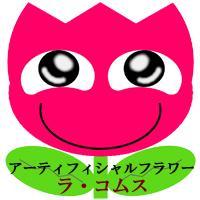 La comtz(ラ・コムス) PickUp画像