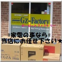 家電のGz-Factory PickUp画像