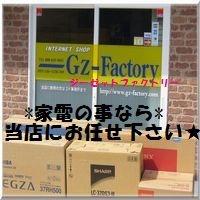家電のGz-Factory 画像