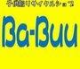 子供服リサイクルショップBa−Buuのメイン画像