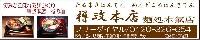 樽政本店 麺処本氣店のメイン画像