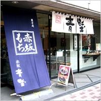 赤坂青野製菓株式会社 画像
